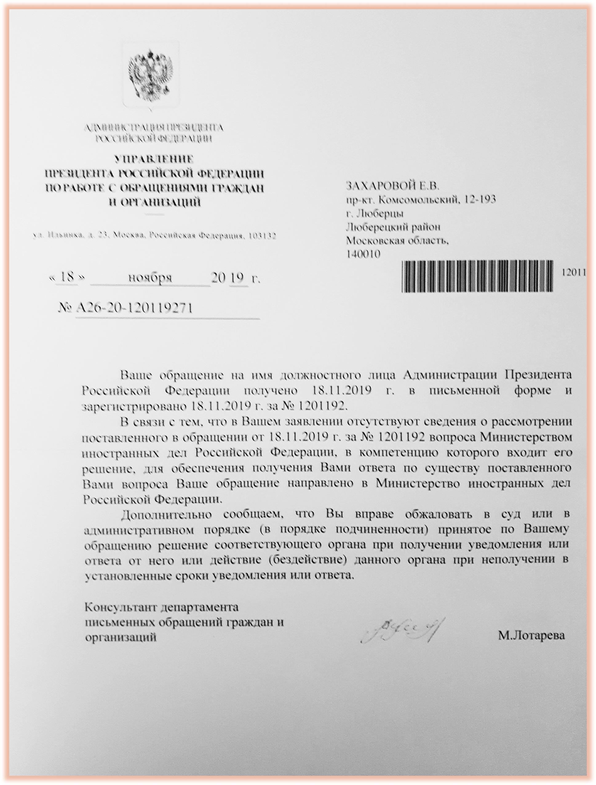 ruslan zacharov 02 - <b>«Я всех вас уничтожу за сына».</b> Как с помощью безрассудной ярости и тысяч долларов мать вытащила сына из концлагеря «Изоляция» - Заборона