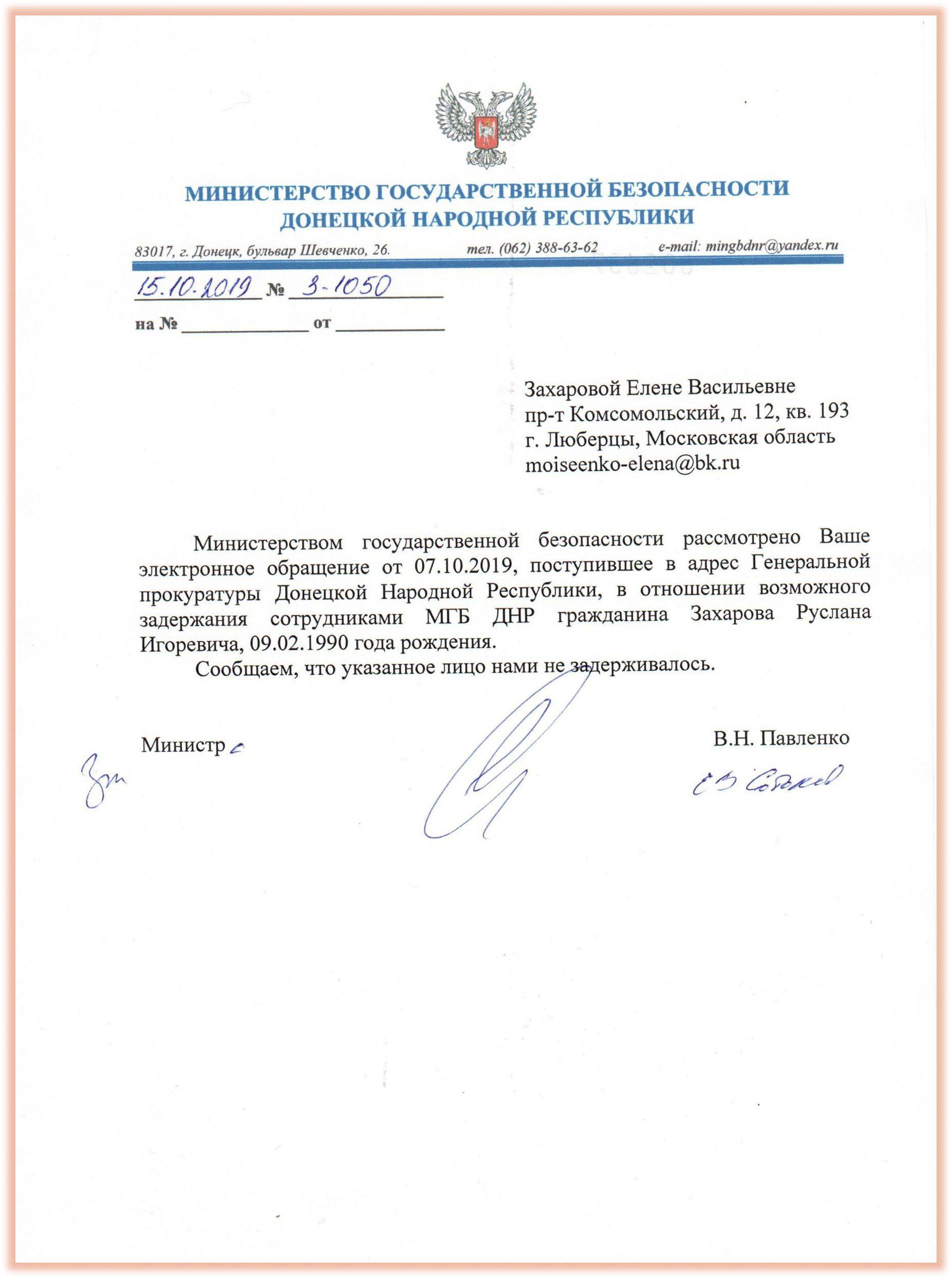 ruslan zacharov 04 - <b>«Я всех вас уничтожу за сына».</b> Как с помощью безрассудной ярости и тысяч долларов мать вытащила сына из концлагеря «Изоляция» - Заборона