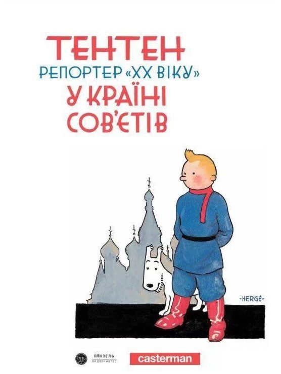 tenten - <b>«Тентен у країні Сов'єтів», «Річка вночі» та інші подорожі в часі</b> — огляд коміксів Бориса Філоненка - Заборона