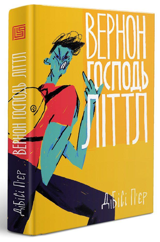 vernon hospod little  - <b>Книги о подростках и попытках их понять.</b> Рекомендации Забороны - Заборона