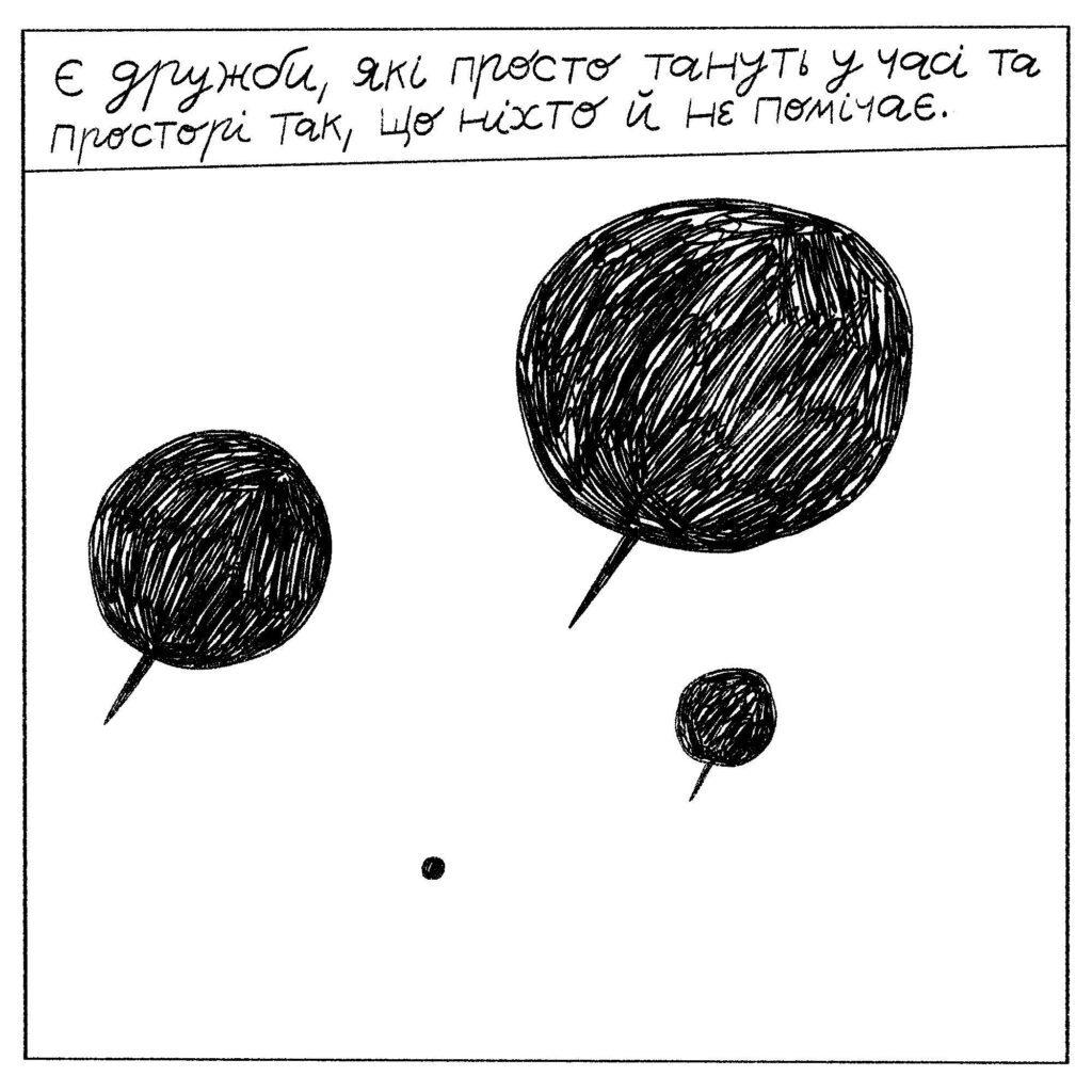 zero friends comics 06 1024x1024 - <b>Як набути друзів (або ні).</b> Комікс Жені Олійник - Заборона