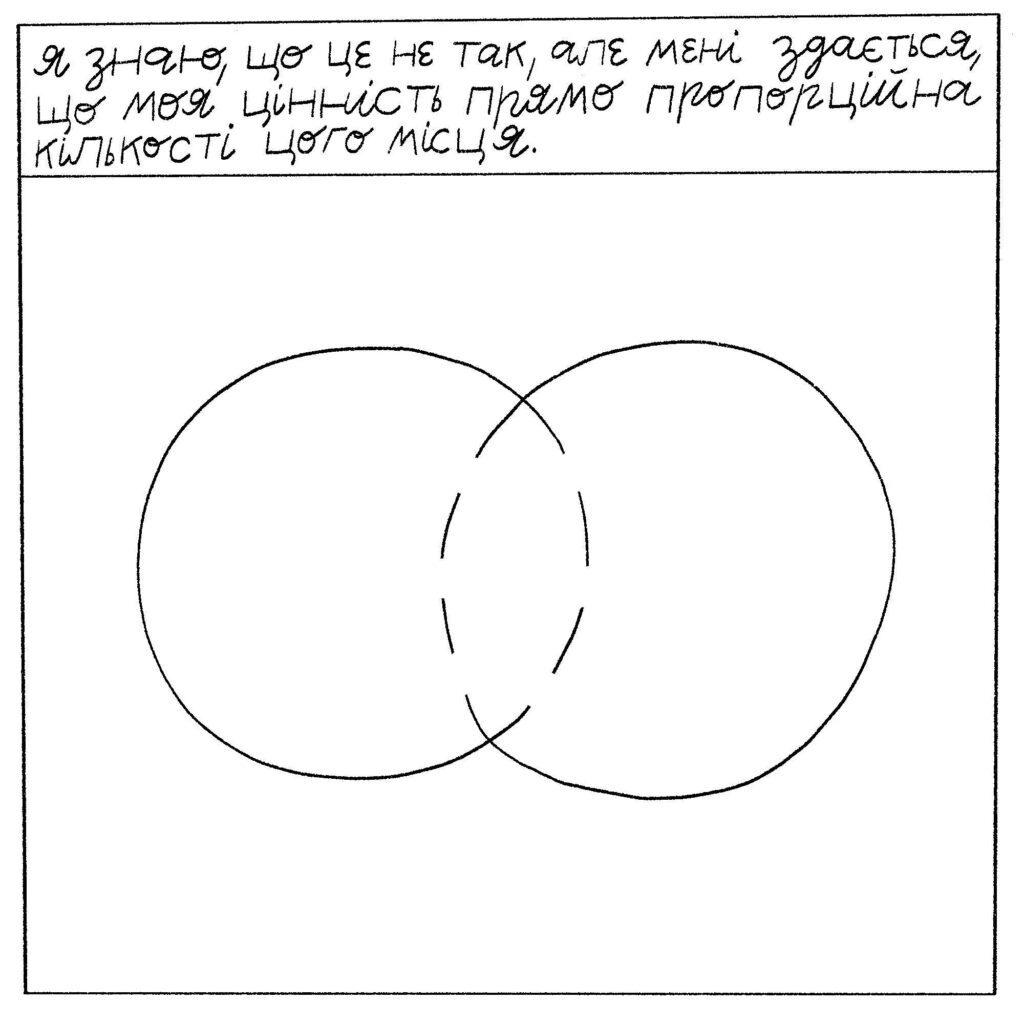 zero friends comics 12 1024x1024 - <b>Як набути друзів (або ні).</b> Комікс Жені Олійник - Заборона