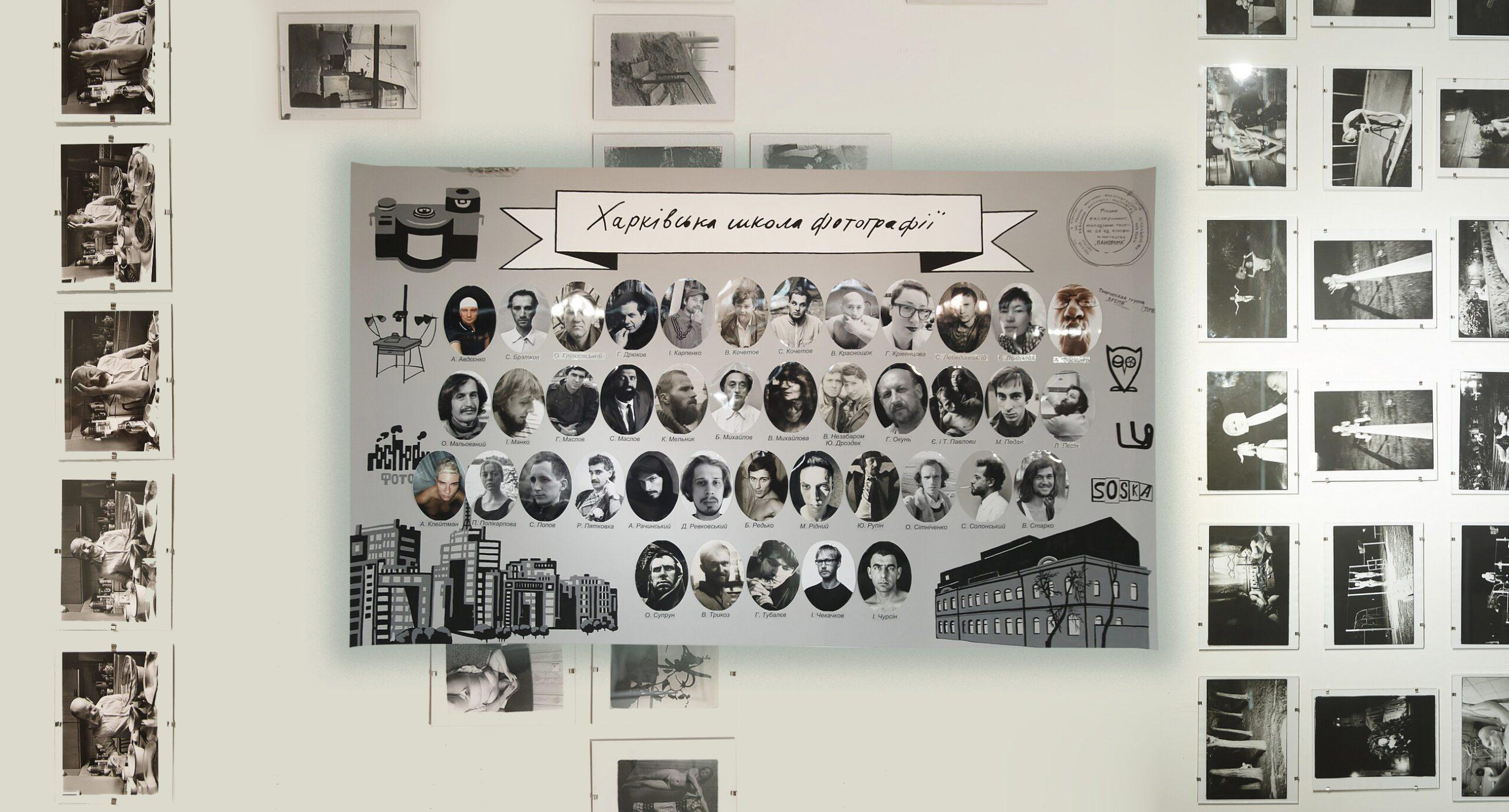 Харьковская школа фотографии изменила мировое искусство. Вот что нужно об этом знать