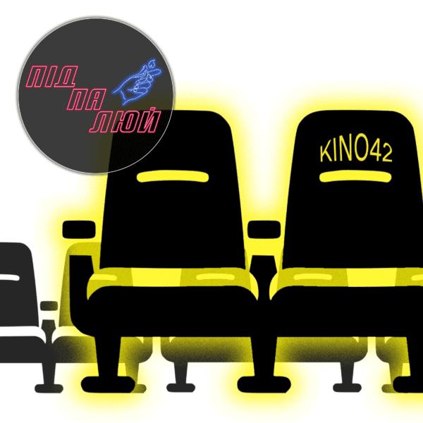 kino42