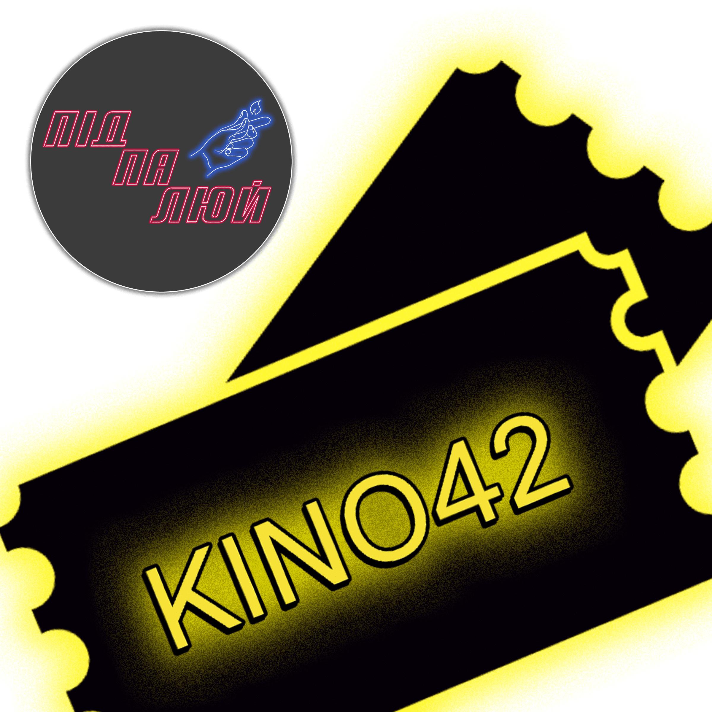 kino 42 two tickets - UPHA Made in Ukraine - Заборона