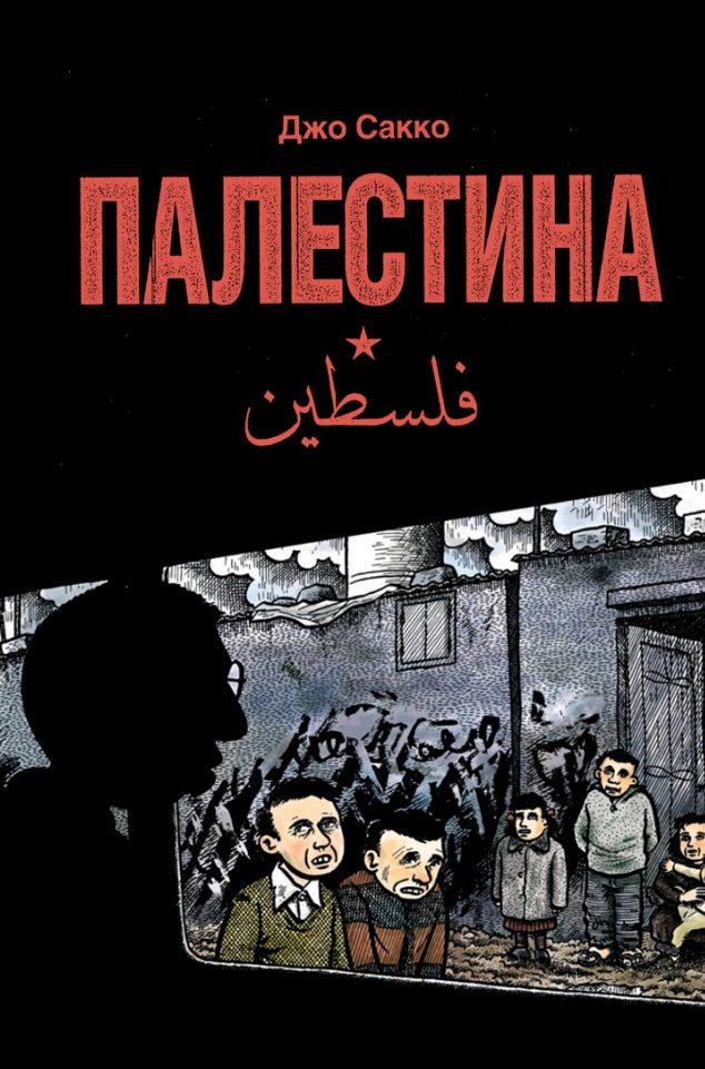 palestina main - <b>«Персеполіс», «Лівобережна банда» та періодичне видання про вигадане місто</b> — огляд коміксів від учасників дискусії на «Книжковому арсеналі» - Заборона