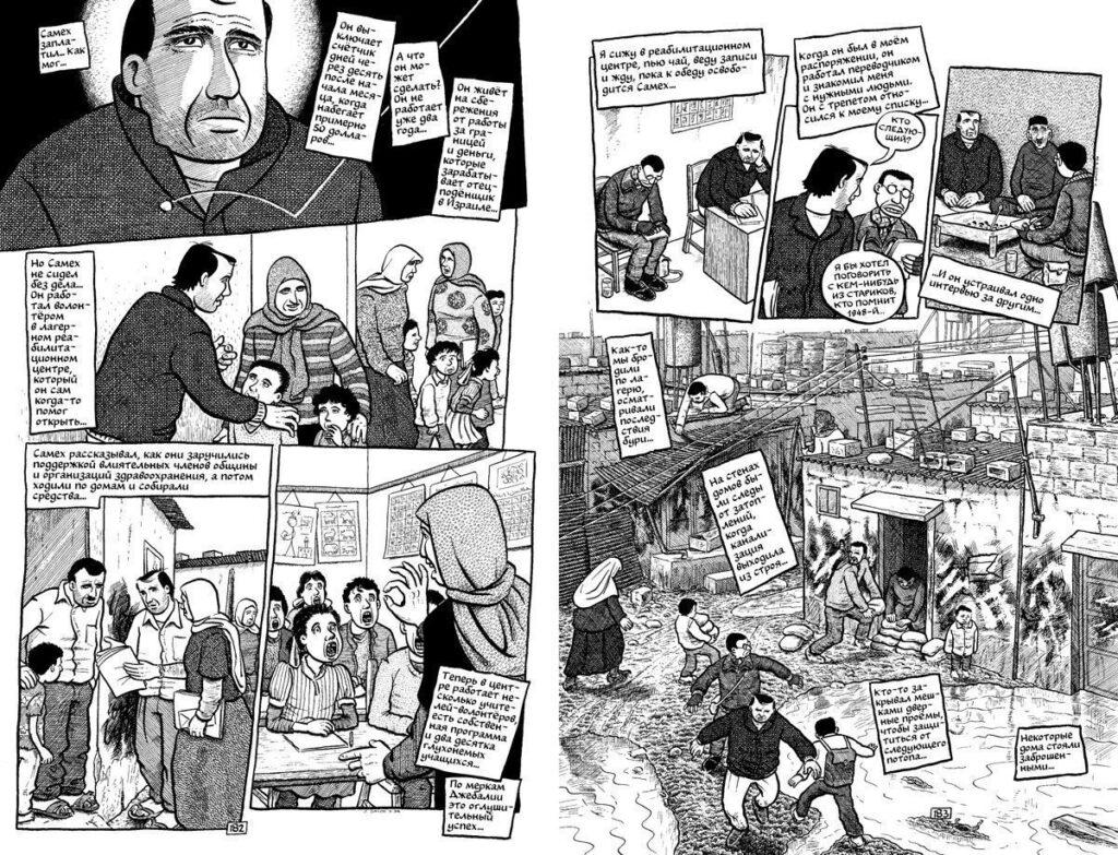 palestina 03 1024x783 - <b>«Персеполіс», «Лівобережна банда» та періодичне видання про вигадане місто</b> — огляд коміксів від учасників дискусії на «Книжковому арсеналі» - Заборона