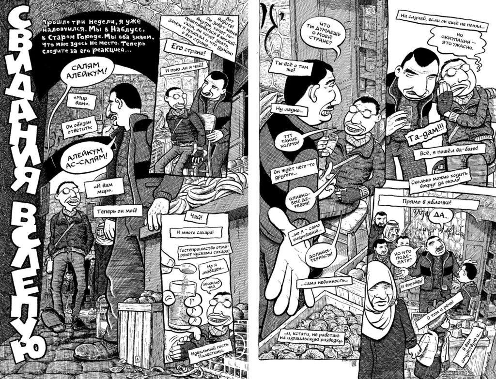 palestine sait2 1024x783 - <b>«Персеполіс», «Лівобережна банда» та періодичне видання про вигадане місто</b> — огляд коміксів від учасників дискусії на «Книжковому арсеналі» - Заборона