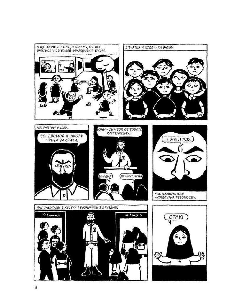 persepolis ua 1 28 797x1024 - <b>«Персеполіс», «Лівобережна банда» та періодичне видання про вигадане місто</b> — огляд коміксів від учасників дискусії на «Книжковому арсеналі» - Заборона