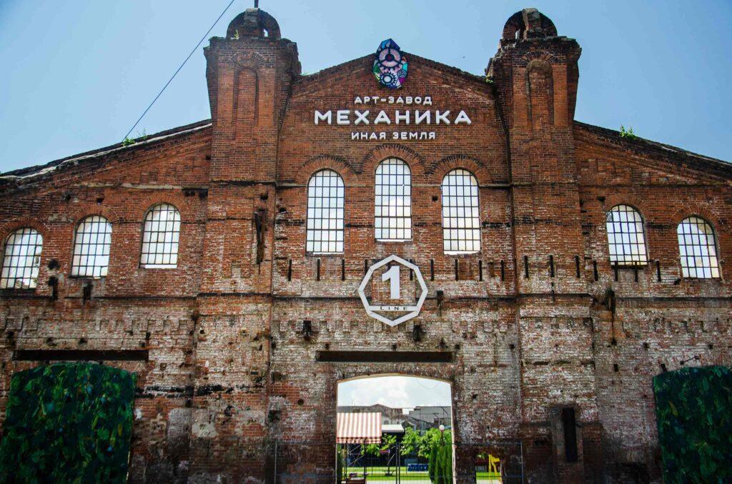 revitalization khar 01 1024x678 - <b>Лаунж-зона і перформанси замість цехів.</b> Як в українських містах закинуті заводи й депо перетворюють на креативні хаби - Заборона