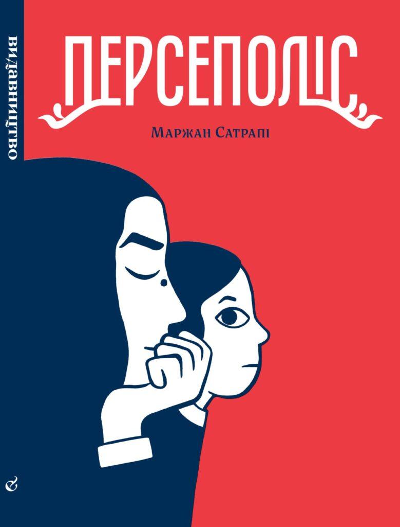satrapi marzhan  persepolis 779x1024 - <b>«Персеполіс», «Лівобережна банда» та періодичне видання про вигадане місто</b> — огляд коміксів від учасників дискусії на «Книжковому арсеналі» - Заборона