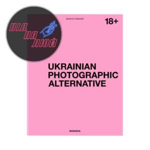 upha made in ukraine 01 300x300 - UPHA Made in Ukraine - Заборона