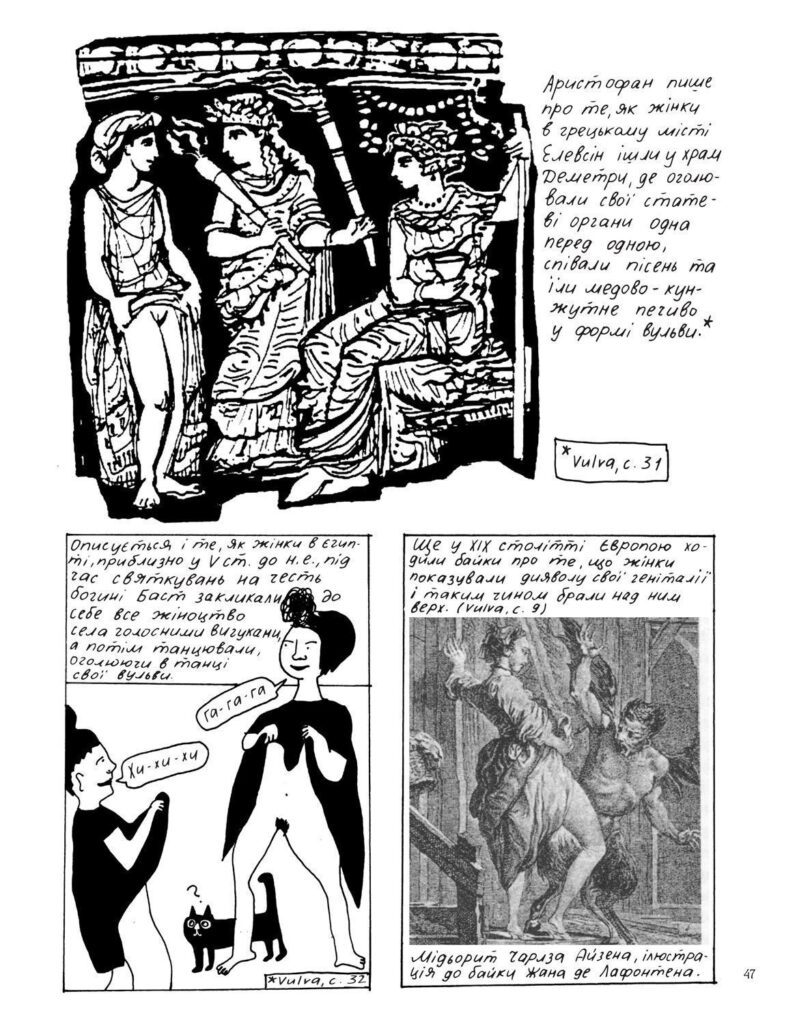 zaboronenyj plid block 47 797x1024 - <b>«Персеполіс», «Лівобережна банда» та періодичне видання про вигадане місто</b> — огляд коміксів від учасників дискусії на «Книжковому арсеналі» - Заборона