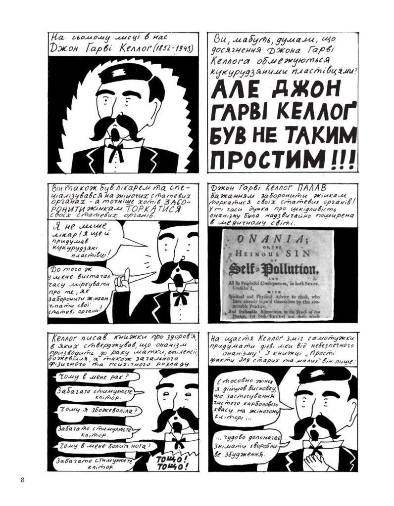 zaboronenyj plid block 8 796x1024 - <b>«Персеполіс», «Лівобережна банда» та періодичне видання про вигадане місто</b> — огляд коміксів від учасників дискусії на «Книжковому арсеналі» - Заборона