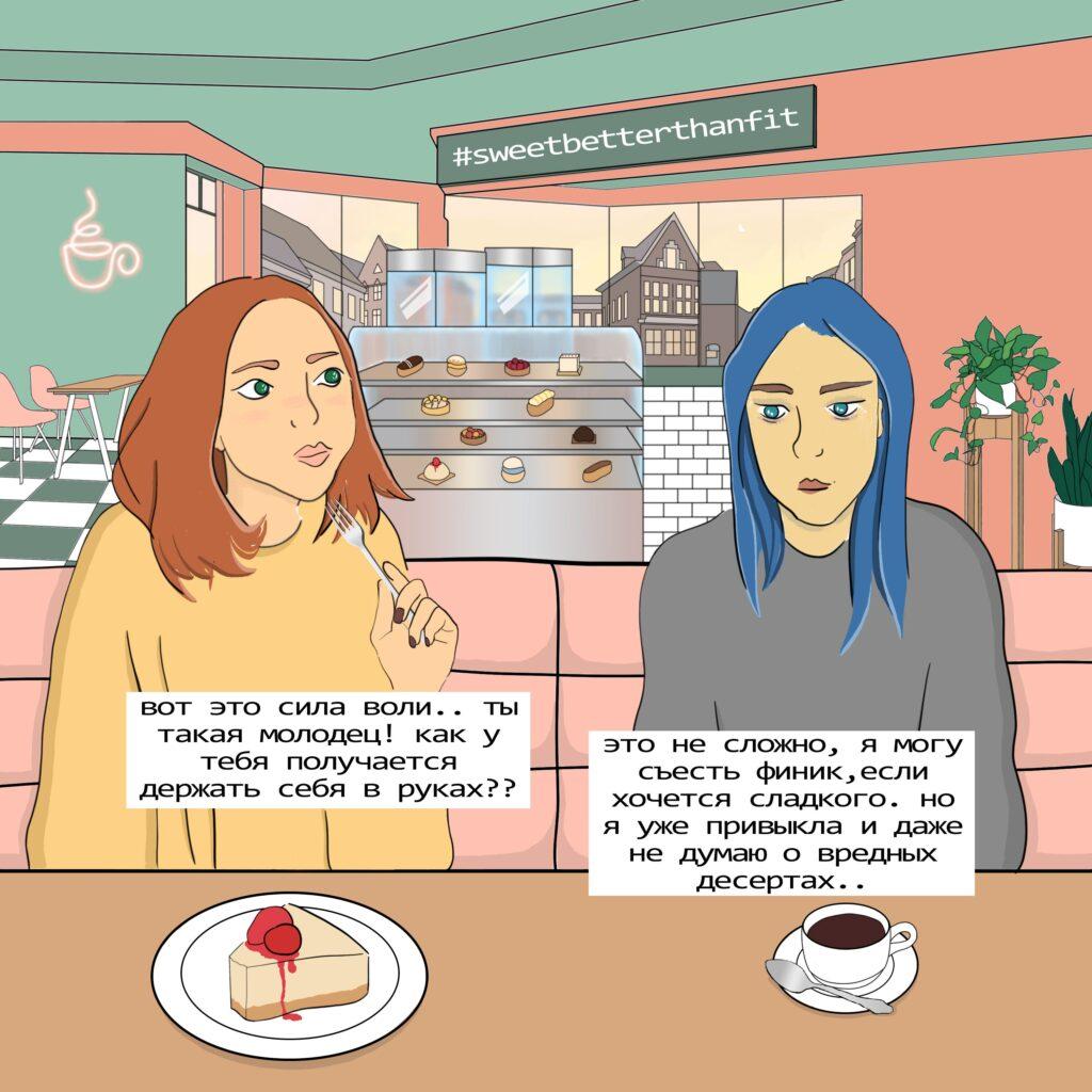 1 buchatska comics 02 1024x1024 - <b>Війна з собою кожен день.</b> Комікс Марини Бучацької про розлад харчової поведінки - Заборона