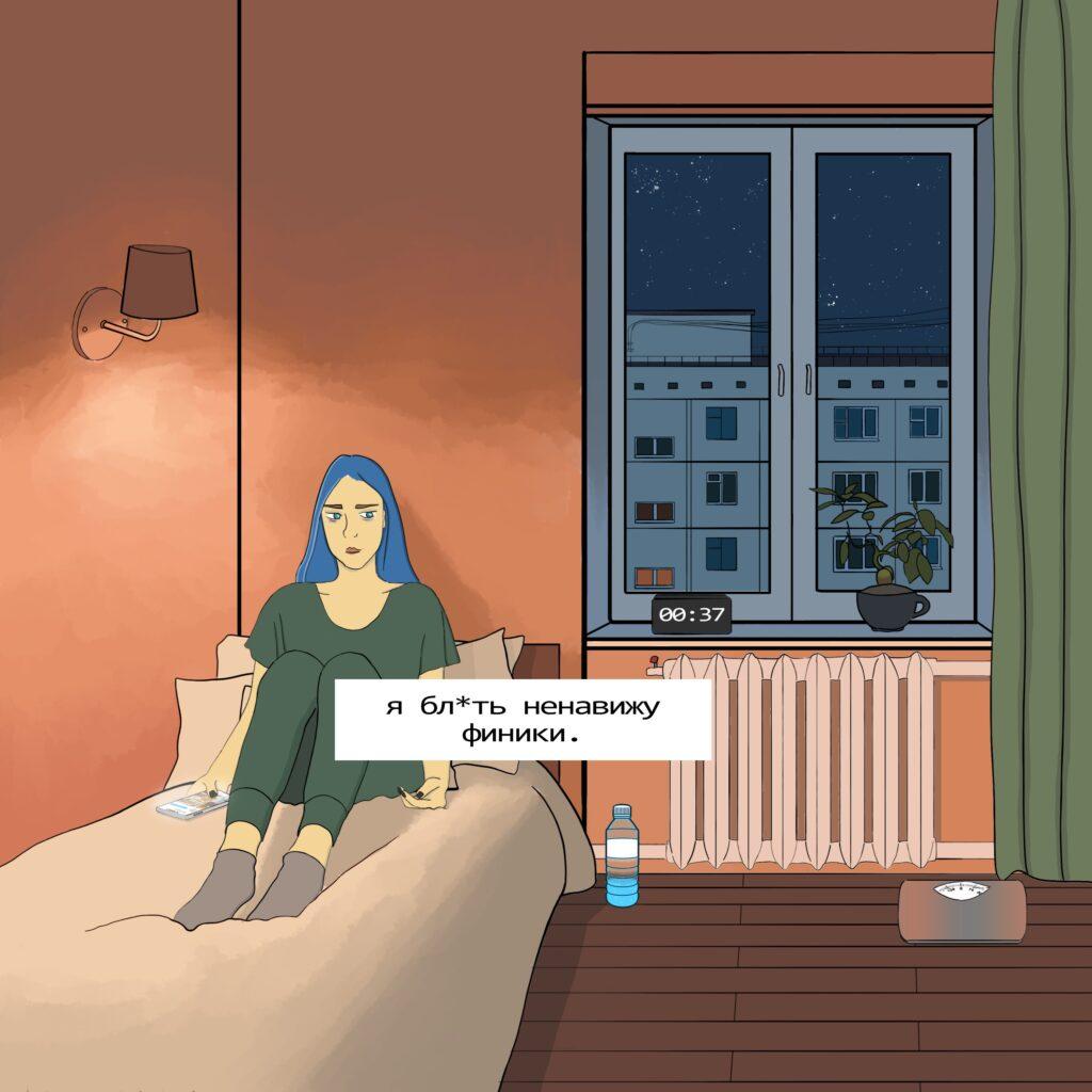 1 buchatska comics 05 1024x1024 - <b>Війна з собою кожен день.</b> Комікс Марини Бучацької про розлад харчової поведінки - Заборона