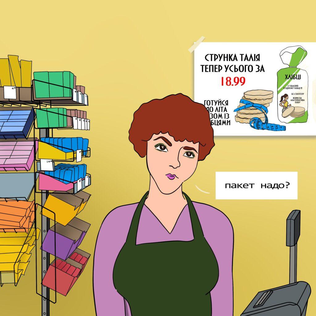 2 buchatska comics 06 1024x1024 - <b>Війна з собою кожен день.</b> Комікс Марини Бучацької про розлад харчової поведінки - Заборона