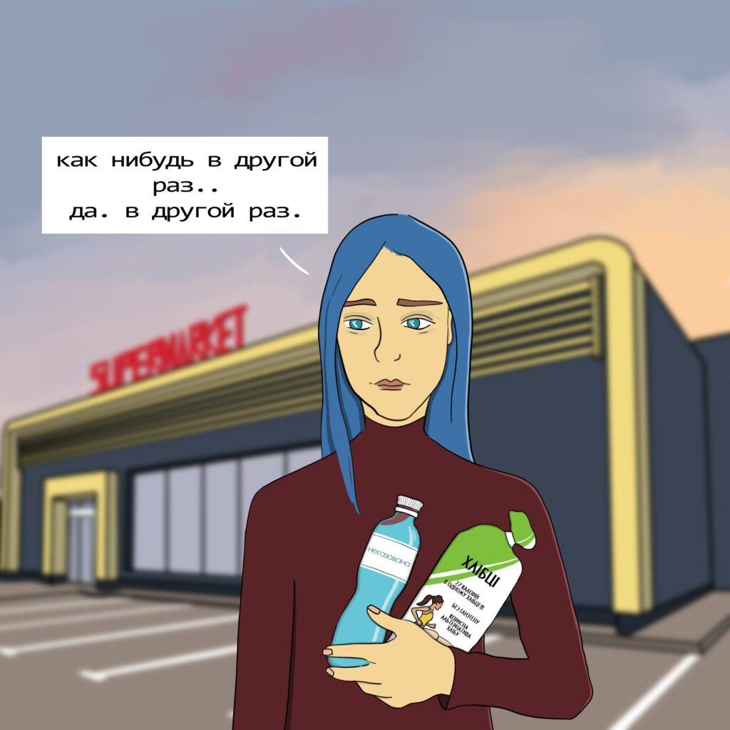 2 buchatska comics 08 1024x1024 - <b>Війна з собою кожен день.</b> Комікс Марини Бучацької про розлад харчової поведінки - Заборона
