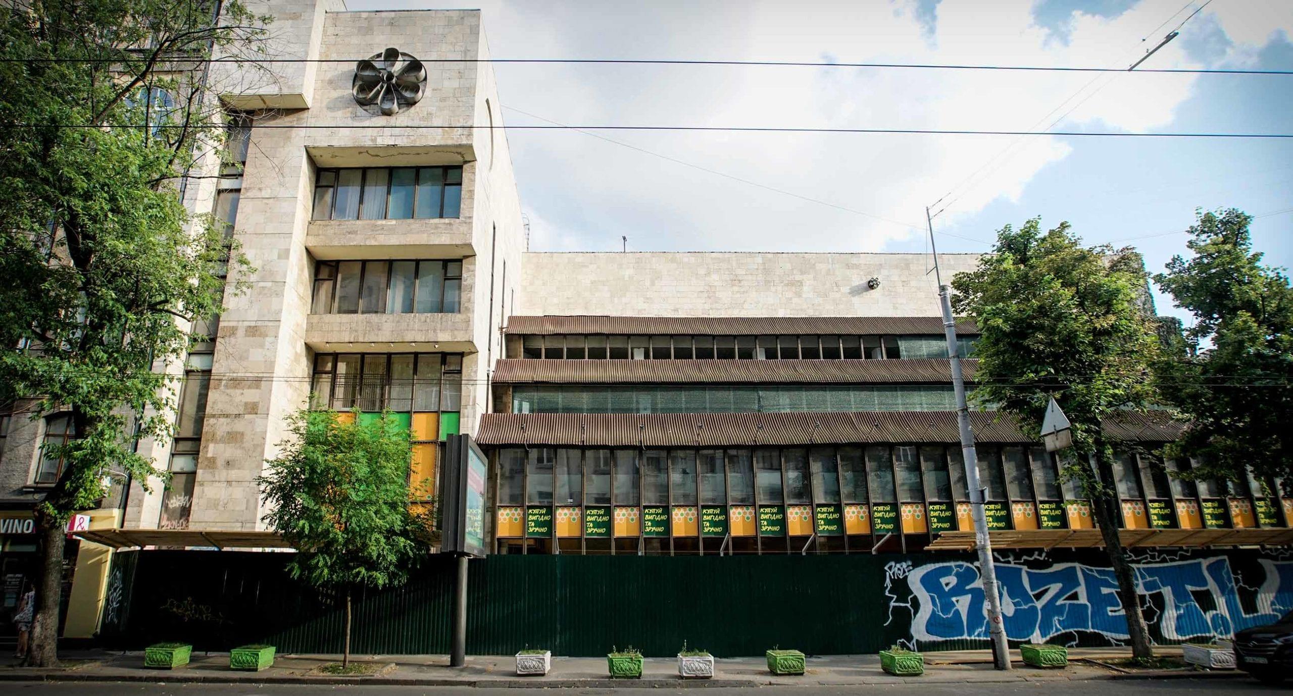 «Квіти України». Что происходит с модернистским зданием в центре города
