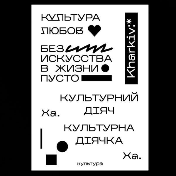 Тимчасові татуювання «Харків — це назавжди» від онлайн-журналу «Люк»
