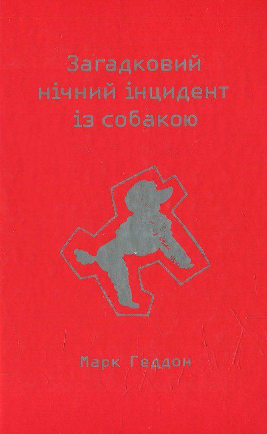 mark geddon - <b>Книги об инаковости и страхе.</b> Рекомендации Забороны - Заборона