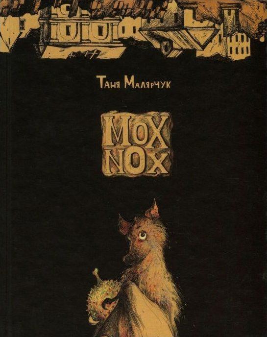 mox nox - <b>Книги об инаковости и страхе.</b> Рекомендации Забороны - Заборона