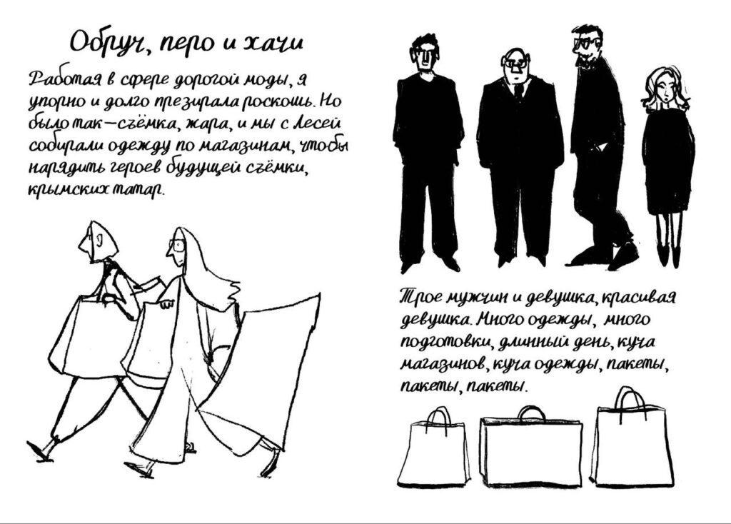 obruch pero xachi 14 1024x734 - <b>Обруч, перо і «хачі».</b> Новий комікс Тані Кремень — і анонс її дебютної графічної новели - Заборона