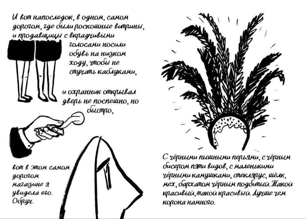 obruch pero xachi 22 1024x734 - <b>Обруч, перо і «хачі».</b> Новий комікс Тані Кремень — і анонс її дебютної графічної новели - Заборона