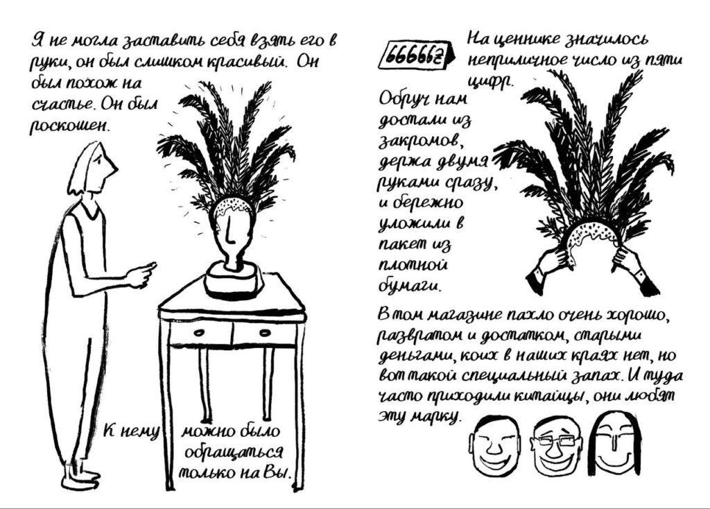 obruch pero xachi 25 1024x734 - <b>Обруч, перо і «хачі».</b> Новий комікс Тані Кремень — і анонс її дебютної графічної новели - Заборона