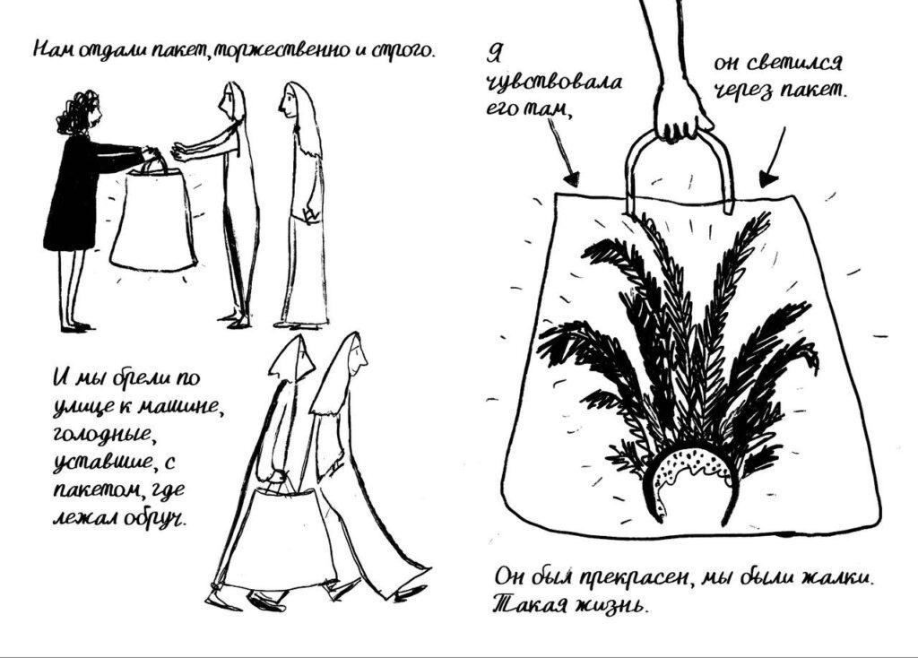 obruch pero xachi 29 1024x734 - <b>Обруч, перо і «хачі».</b> Новий комікс Тані Кремень — і анонс її дебютної графічної новели - Заборона
