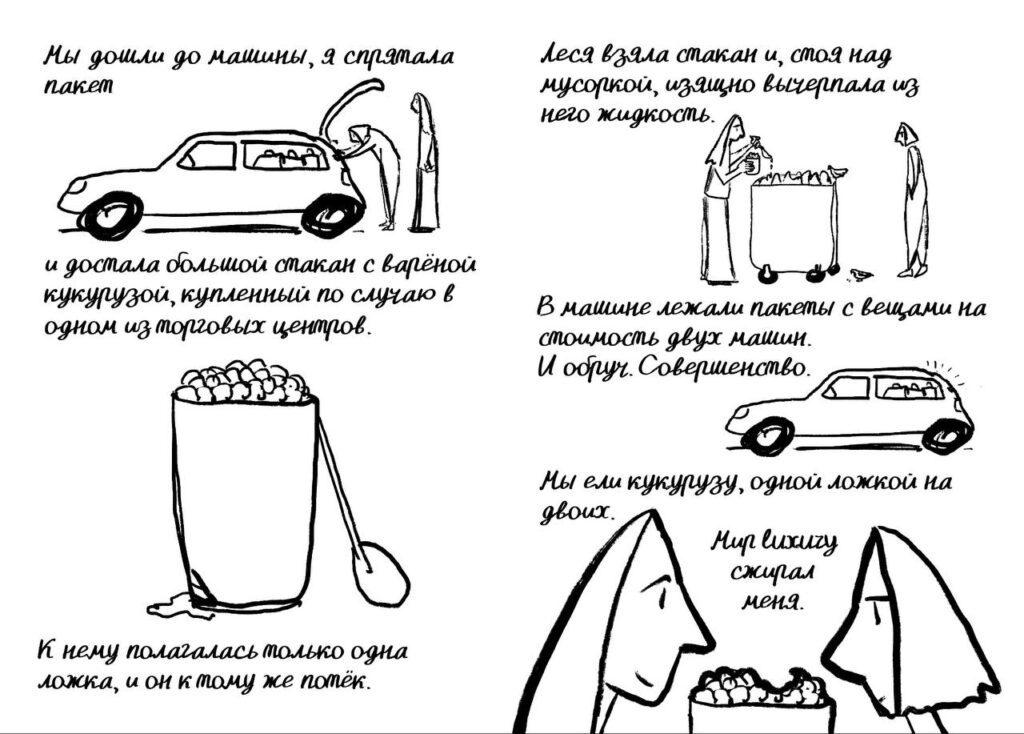 obruch pero xachi 33 1024x734 - <b>Обруч, перо і «хачі».</b> Новий комікс Тані Кремень — і анонс її дебютної графічної новели - Заборона