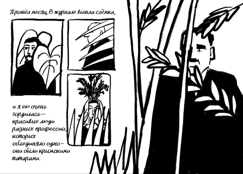 obruch pero xachi 37 1024x734 - <b>Обруч, перо і «хачі».</b> Новий комікс Тані Кремень — і анонс її дебютної графічної новели - Заборона