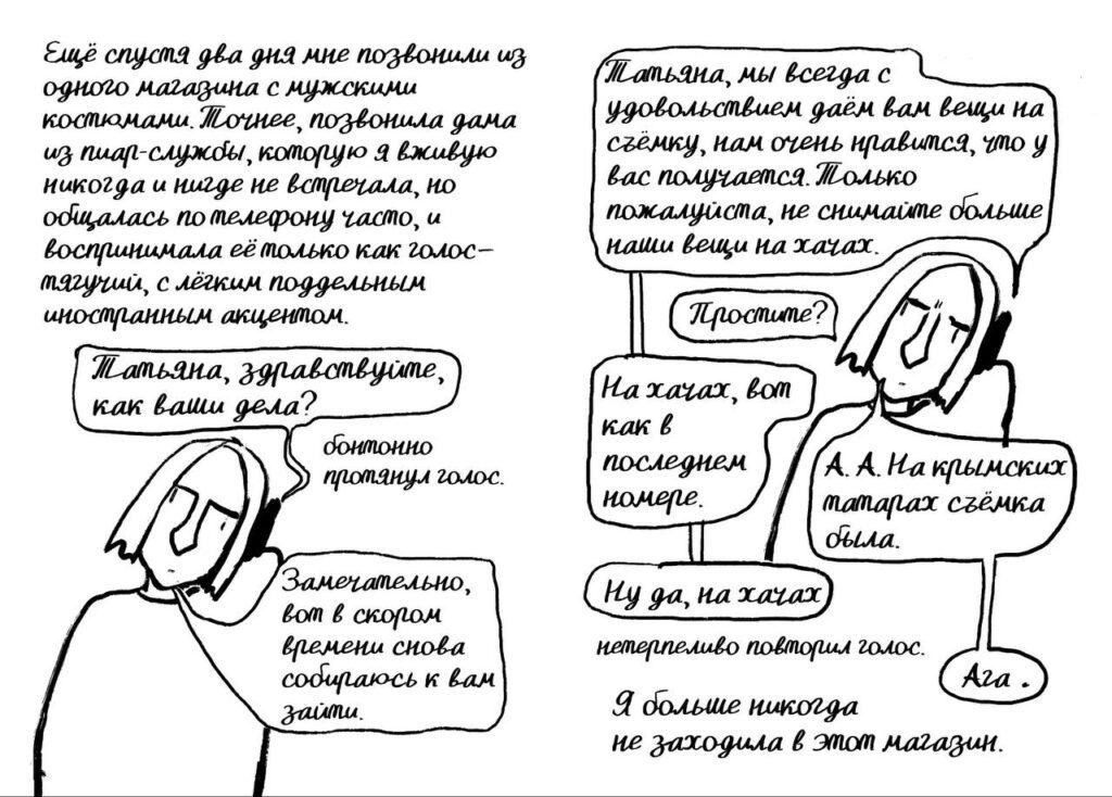 obruch pero xachi 40 1024x734 - <b>Обруч, перо і «хачі».</b> Новий комікс Тані Кремень — і анонс її дебютної графічної новели - Заборона