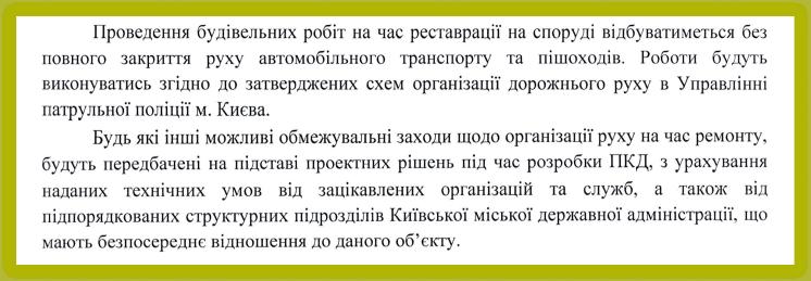 paton bridge 03 - <b>Міст Патона спричиняє транспортний колапс у Києві, але ремонтувати його не можуть.</b> Ось чому - Заборона