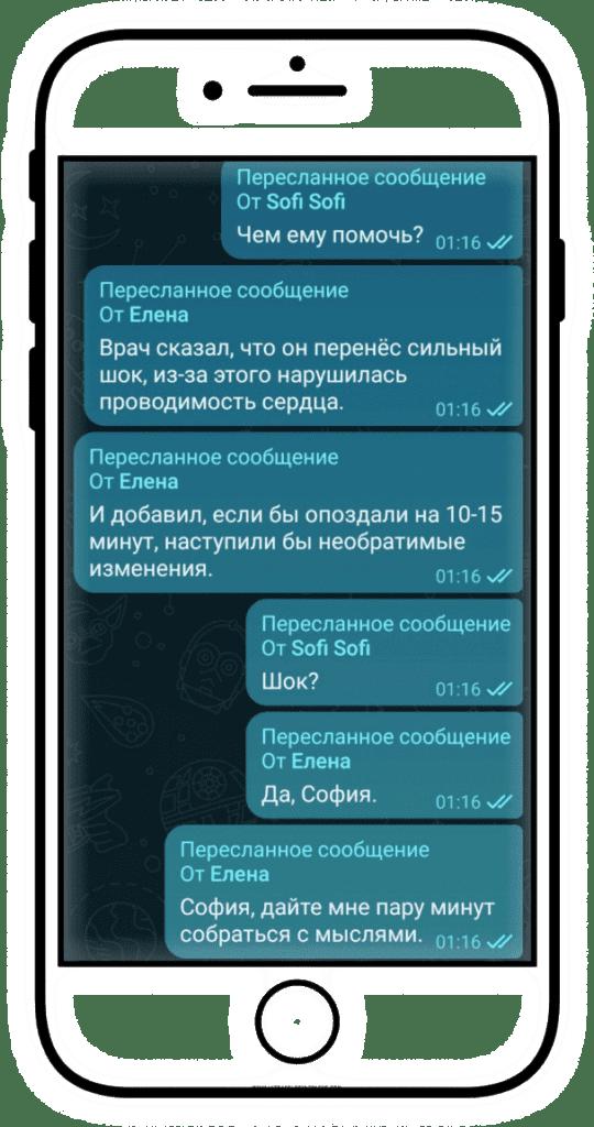 stalking in ukraine 05 540x1024 - <b>Сталкінг в Україні ніяк не карається, хоча жертв багато.</b> Розповідаємо історію однієї з них — і як себе захистити - Заборона