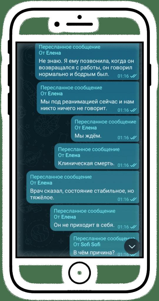 stalking in ukraine 06 540x1024 - <b>Сталкінг в Україні ніяк не карається, хоча жертв багато.</b> Розповідаємо історію однієї з них — і як себе захистити - Заборона