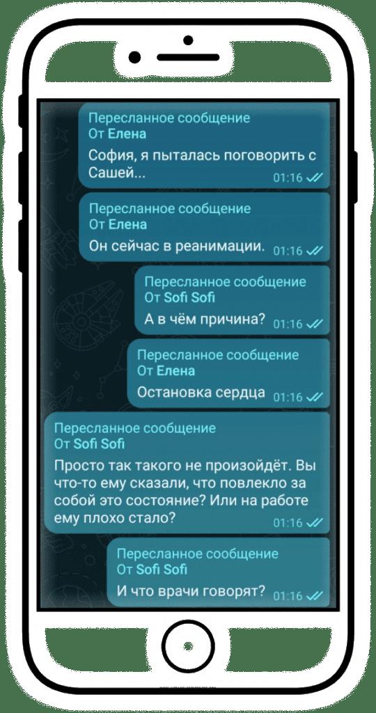 stalking in ukraine 07 540x1024 - <b>Сталкінг в Україні ніяк не карається, хоча жертв багато.</b> Розповідаємо історію однієї з них — і як себе захистити - Заборона