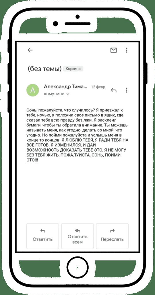 stalking in ukraine 08 540x1024 - <b>Сталкінг в Україні ніяк не карається, хоча жертв багато.</b> Розповідаємо історію однієї з них — і як себе захистити - Заборона