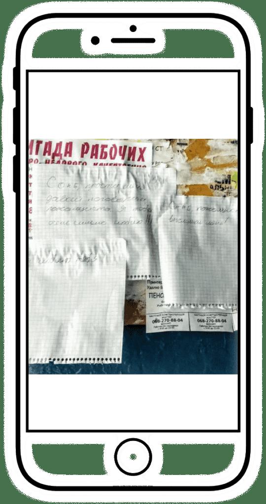 stalking in ukraine 10 540x1024 - <b>Сталкінг в Україні ніяк не карається, хоча жертв багато.</b> Розповідаємо історію однієї з них — і як себе захистити - Заборона