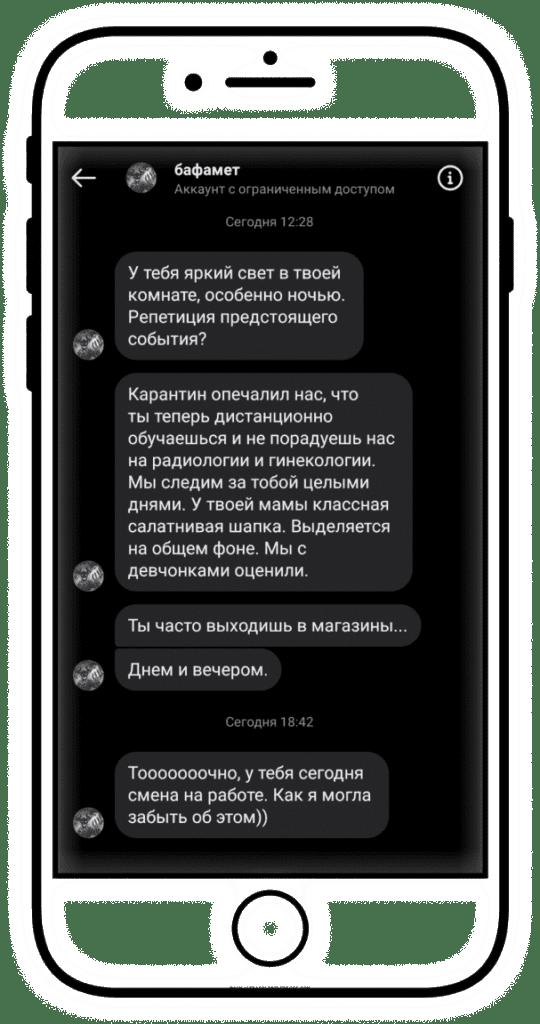 stalking in ukraine 11 540x1024 - <b>Сталкінг в Україні ніяк не карається, хоча жертв багато.</b> Розповідаємо історію однієї з них — і як себе захистити - Заборона