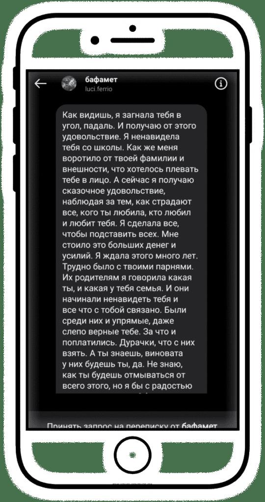 stalking in ukraine 12 540x1024 - <b>Сталкінг в Україні ніяк не карається, хоча жертв багато.</b> Розповідаємо історію однієї з них — і як себе захистити - Заборона