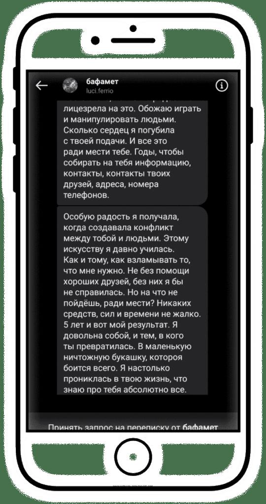 stalking in ukraine 13 540x1024 - <b>Сталкінг в Україні ніяк не карається, хоча жертв багато.</b> Розповідаємо історію однієї з них — і як себе захистити - Заборона