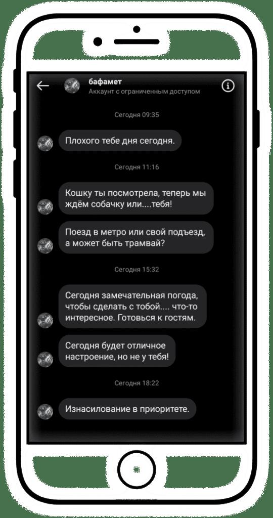 stalking in ukraine 14 540x1024 - <b>Сталкінг в Україні ніяк не карається, хоча жертв багато.</b> Розповідаємо історію однієї з них — і як себе захистити - Заборона