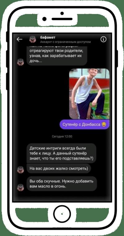 stalking in ukraine 15 400x758 - <b>Сталкінг в Україні ніяк не карається, хоча жертв багато.</b> Розповідаємо історію однієї з них — і як себе захистити - Заборона