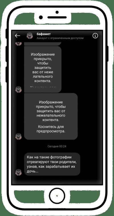 stalking in ukraine 17 400x758 - <b>Сталкінг в Україні ніяк не карається, хоча жертв багато.</b> Розповідаємо історію однієї з них — і як себе захистити - Заборона