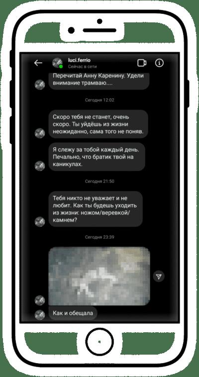 stalking in ukraine 18 400x758 - <b>Сталкінг в Україні ніяк не карається, хоча жертв багато.</b> Розповідаємо історію однієї з них — і як себе захистити - Заборона