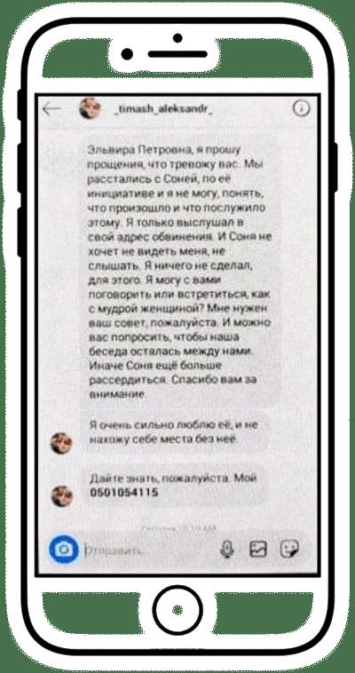 stalking in ukraine 19 400x758 - <b>Сталкінг в Україні ніяк не карається, хоча жертв багато.</b> Розповідаємо історію однієї з них — і як себе захистити - Заборона
