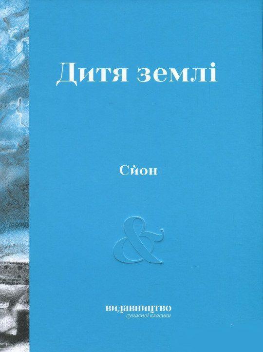 syon ditya zemli - <b>Книги об инаковости и страхе.</b> Рекомендации Забороны - Заборона