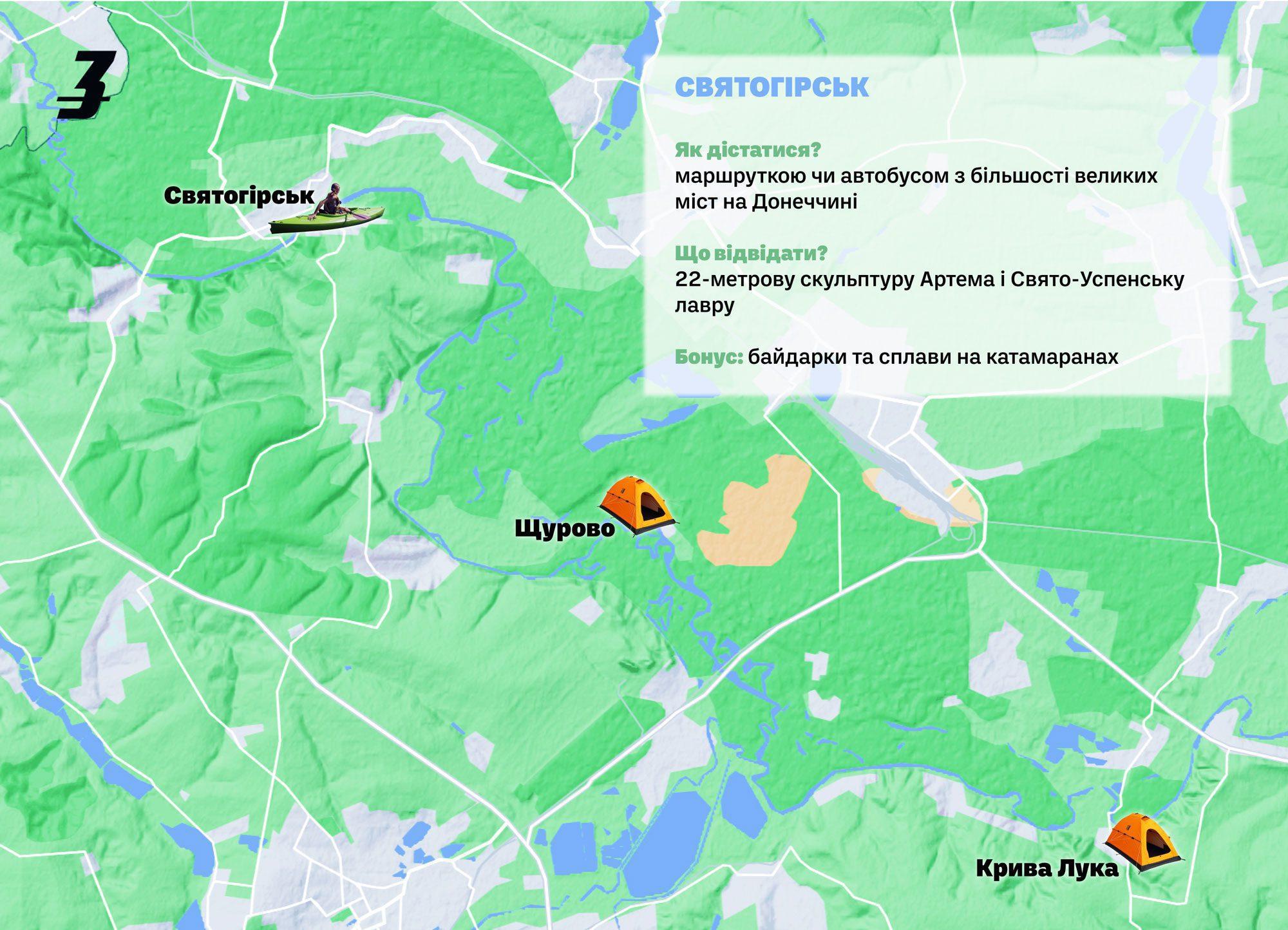 tourism in donbas sviatohorsk - <b>Каякінг, вечірки в Маріуполі та дикий кемпінг.</b> Куди поїхати відпочивати на Донеччині - Заборона