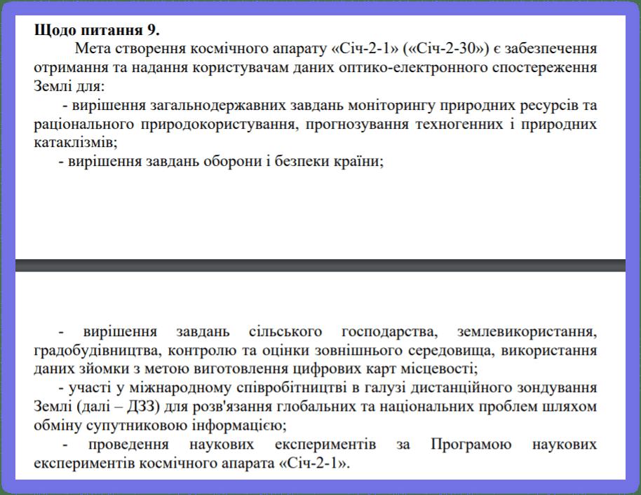ukraines sputnik sich 05 - <b>Украина планирует покорить космос спутником «Сич-2-30», но он может не долететь до орбиты.</b> Расследование Забороны - Заборона